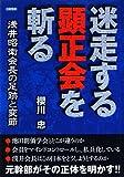 迷走する顕正会を斬る—浅井昭衛会長の足跡と変節
