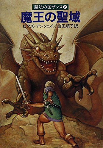 魔王の聖域―魔法の国ザンス2 (ハヤカワ文庫 FT 44 魔法の国ザンス 2)