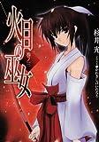 火目の巫女〈巻ノ3〉 (電撃文庫)