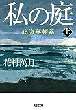 私の庭 北海無頼篇(上) (光文社文庫)