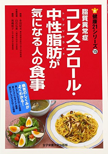 脂質異常症コレステロール・中性脂肪(トリグリセライド)が気になる人の食事 (健康21シリーズ)