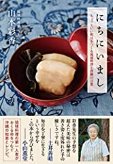にちにいまし ちょっといい明日をつくる琉球料理と沖縄の言葉