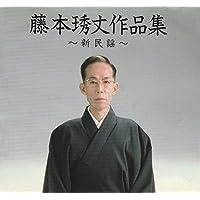 藤本秀丈作品集(新民謡編)