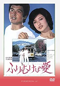 ふりむけば愛 [DVD]