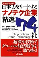 日本力(にっぽんぶらんど)をリードするナノテク企業精選74社 (B&Tブックス)