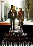 ONCE ダブリンの街角で [DVD]