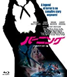 ホラー・マニアックスシリーズ 第7期 第1弾 バーニング HDリ...[Blu-ray/ブルーレイ]