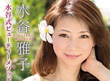 水谷雅子DVD「水谷式ビューティーメソッド」