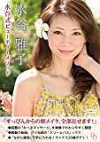 水谷式ビューティーメソッド[DVD]