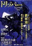 小説 TRIPPER (トリッパー) 2014秋 2014年 9/30号 [雑誌]