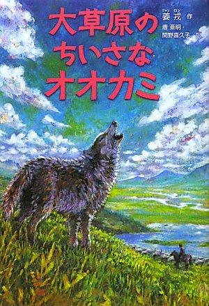 大草原のちいさなオオカミの詳細を見る