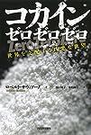 コカイン ゼロゼロゼロ: 世界を支配する凶悪な欲望