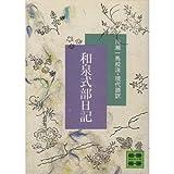 和泉式部日記 (講談社文庫 古 7-1)