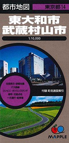 都市地図 東京都 東大和・武蔵村山市 (地図 | マップル)