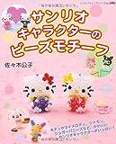 サンリオキャラクターのビーズモチーフ (レディブティックシリーズ no. 3086)