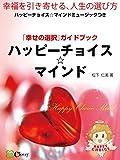 ハッピーチョイス☆マインド: 「幸せの選択」ガイドブック