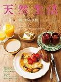 天然生活 2012年 07月号 [雑誌] 画像