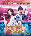 医心伝心~脈あり 恋あり ~ BOX1(コンプリート シンプルDVD‐BOX5,000円シリーズ)(期間限定生産)