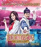 医心伝心~脈あり!恋あり?~ BOX1<コンプリート・シンプルDVD-BOX5,00...[DVD]