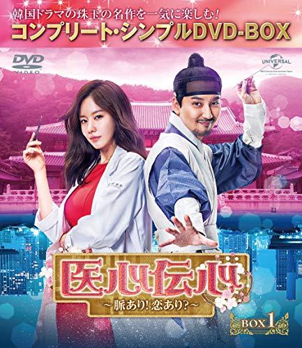 医心伝心~脈あり!恋あり?~ BOX1(コンプリート・シンプルDVD‐BOX5,000円シリーズ)(期間限定生産)