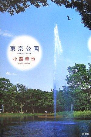 東京公園の詳細を見る
