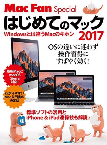 はじめてのマック 2017 Windowsとは違うMacのキホン (Mac Fan Special)の詳細を見る