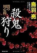 殺鬼狩り 闇の用心棒(14) (祥伝社文庫)