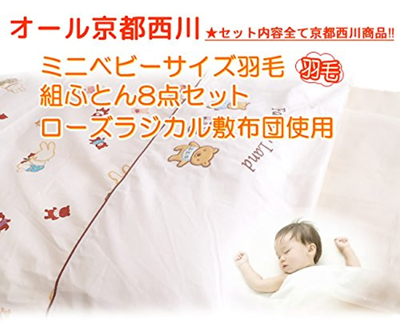 京都西川 ミニベビーサイズ 羽毛組ふとん8点セット(ローズラジカル敷布団使用)(日本製)