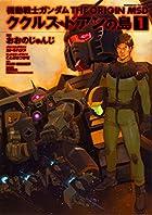 機動戦士ガンダム THE ORIGIN MSD ククルス・ドアンの島 第01巻