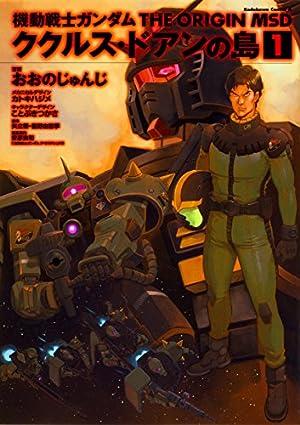機動戦士ガンダム THE ORIGIN MSD ククルス・ドアンの島 (1) (角川コミックス・エース)