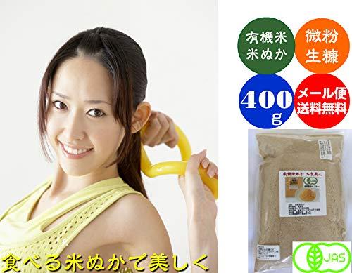 JAS有機栽培米 米ぬか 「加賀美人」 (微粉) 400g メール便