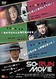 SO-RUN MOVIE [DVD]
