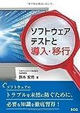 ソフトウェアテストと導入・移行 (SCC Books 407)