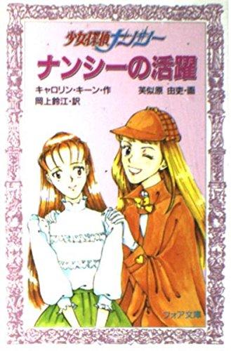 ナンシーの活躍―少女探偵ナンシー (フォア文庫)