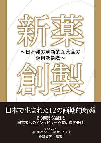 新薬創製   長岡貞男   医学・薬...