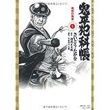 鬼平犯科帳 1 (SPコミックス)