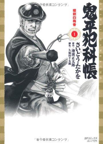 鬼平犯科帳 1 (SPコミックス)の詳細を見る