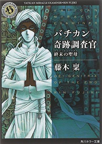 バチカン奇跡調査官    終末の聖母 (角川ホラー文庫)の詳細を見る