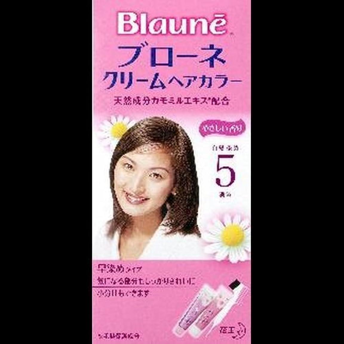 ペン許容蘇生する【まとめ買い】ブローネクリームヘアカラー 5 栗色 ×2セット