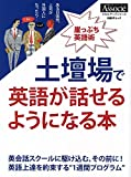 土壇場で英語が話せるようになる本 (日経BPムック スキルアップシリーズ)