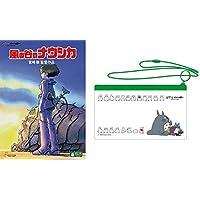 【早期購入特典あり】風の谷のナウシカ [DVD] ジブリがいっぱいCOLLECTIONオリジナル トトロのサマーポーチ付き