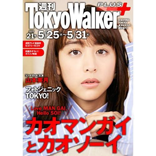 週刊 東京ウォーカー+ 2017年No.21 (5月24日発行) [雑誌] (Walker)