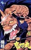 鬼切丸(4) (少年サンデーコミックス)