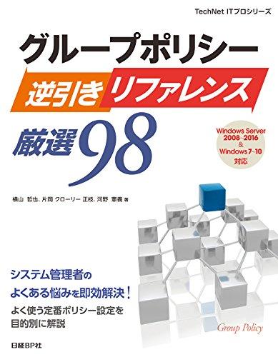 グループポリシー逆引きリファレンス厳選98 マイクロソフト関連書