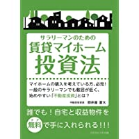 自宅と収益物件を無料(タダ)で手に入れられる「サラリーマンのための賃貸マイホーム投資法」