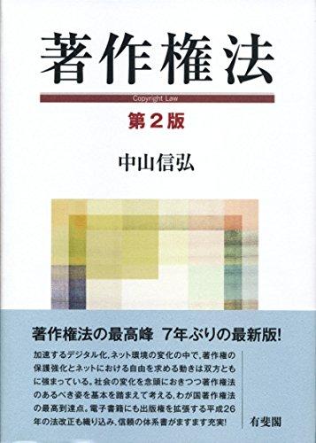 著作権法 第2版