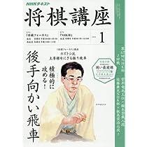 NHK将棋講座 2018年1月号 [雑誌] (NHKテキスト)