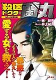 """""""殺医""""ドクター蘭丸 もう一人の蘭丸編 (キングシリーズ 漫画スーパーワイド)"""
