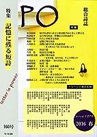 総合詩誌PO 160号 特集: 記憶に残る短詩