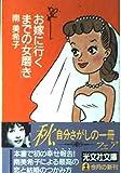 お嫁に行くまでの「女磨き」 (光文社文庫)